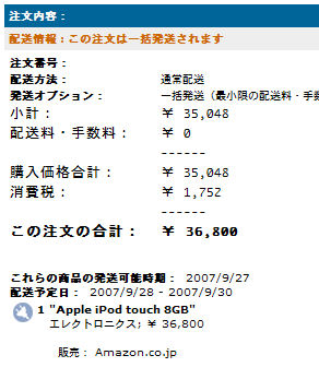iPod touch明細