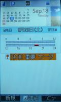 912Tカレンダー2