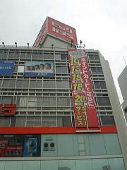 ビックカメラ藤沢店