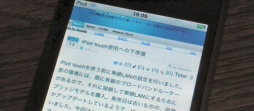 iPod touchブラウザ