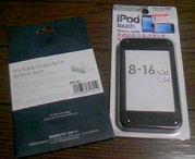 iPod touchアクセサリー
