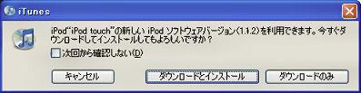 iPod Update