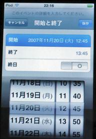 iPod Update-3