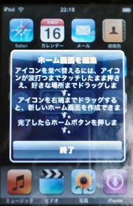 iPod1.1.3-1