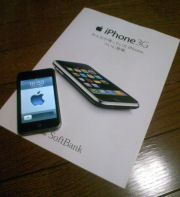 iPod touchとiPhoneパンフレット