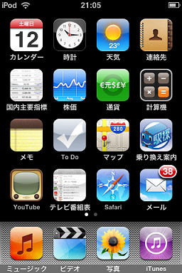 iPod touchの画面