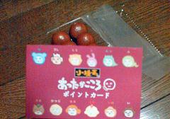 小饅寿ポイントカード