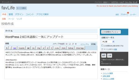 WordPress2.6日本語版投稿画面