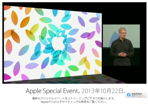 Apple Event 10/22
