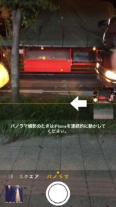 iOSパノラマ