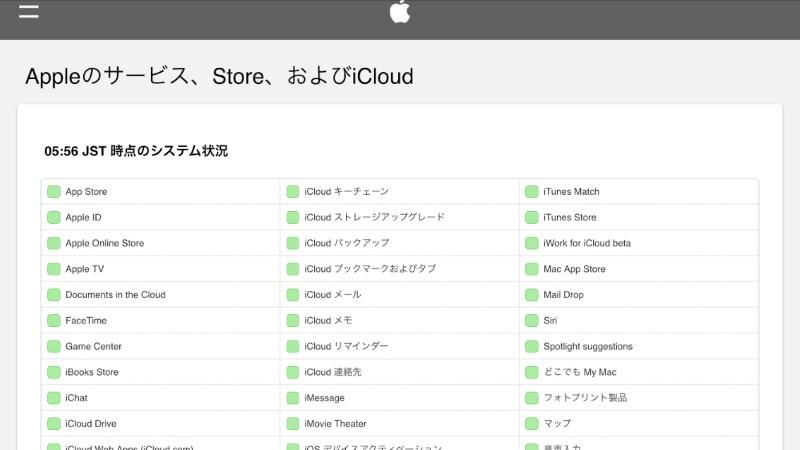 Appleのサービス、Store、およびiCloud
