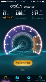 Odakyu Free Wi-Fi