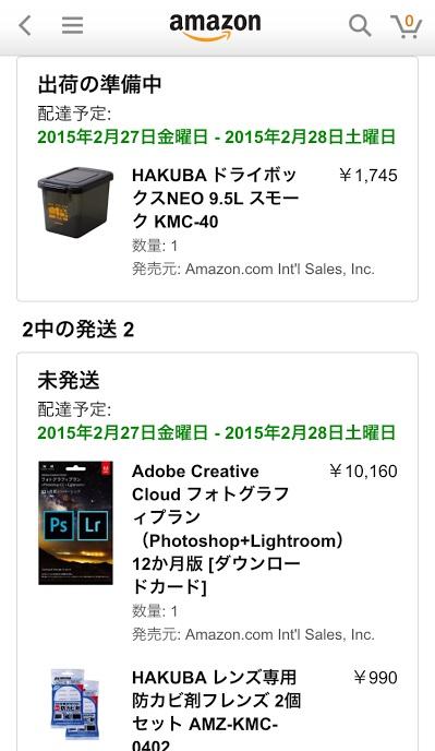 Adobe買い物