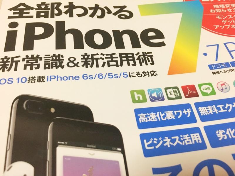 ムック本「全部わかるiPhone 7・7 Plus新常識&新活用術」にiPhoneで写真撮影の記事を寄稿させていただきました。