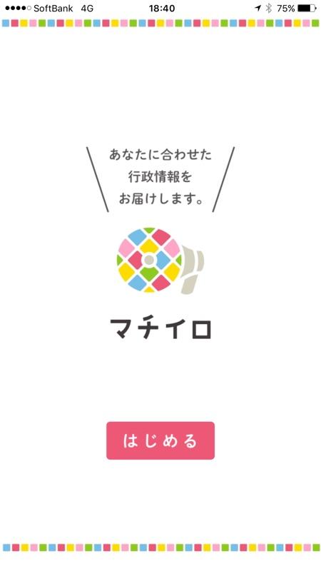 machiiro001