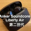 第二世代 Anker Soundcore Liberty Airを購入〜3日使ってみた感想
