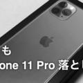 早くもiPhone 11 Proを投げて落下させた話