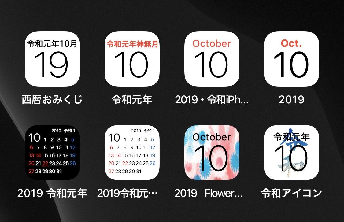 アイコン 変える Iphone iPhone・iPad ―