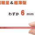 カバンの中のスペースを減らすため、わずか6mmの厚さのTNTOR モバイルバッテリーを購入。