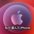 2020年10月14日のAppleのイベントで私が選んだiPhone